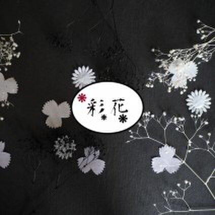 彩花〜あやか〜