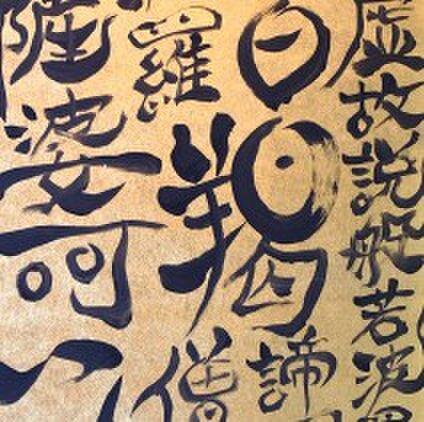京都嵐山 越天楽