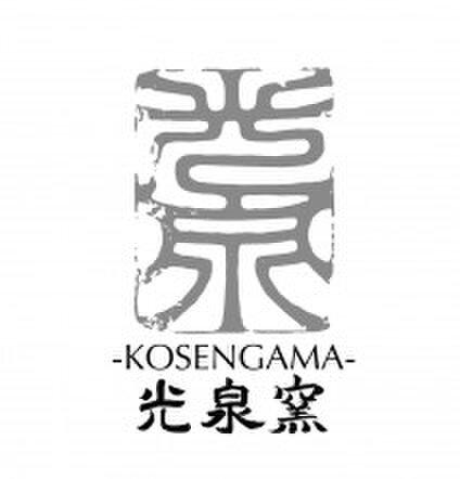 光泉窯-kosengama-