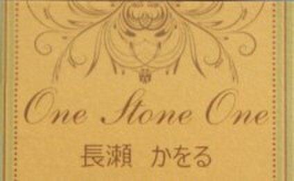 One Stone One《N》