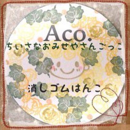 Aco.(エーコ)
