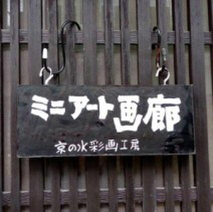 京の水彩画工房