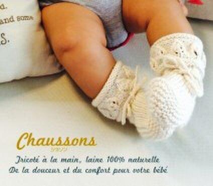 Chaussonsショソン