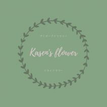 紡花sen*kasens flower*