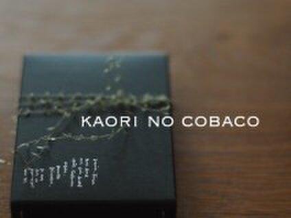 Kaori no cobaco