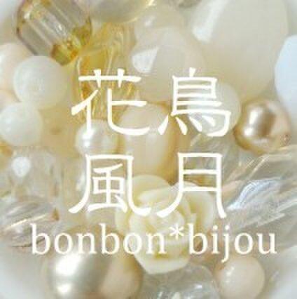 花鳥風月bonbon*bijou