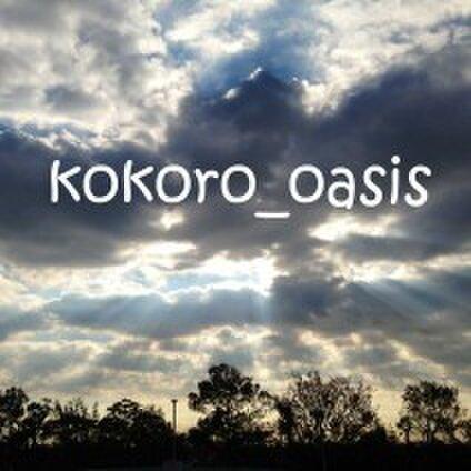 kokoro_oasis