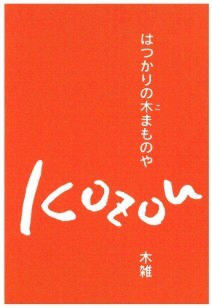 Kozou