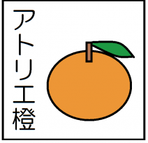 アトリエ橙