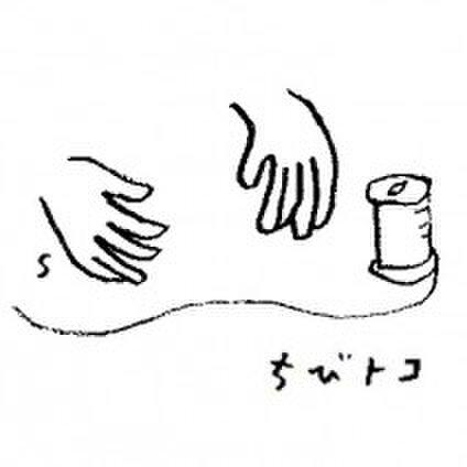 ちびトコ (tibitoko)