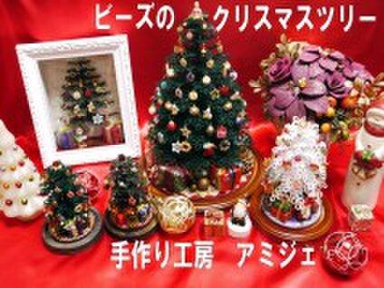 アミジェ ビーズクリスマスツリー
