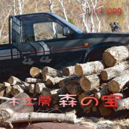 木工房 森の宝/久保一陽
