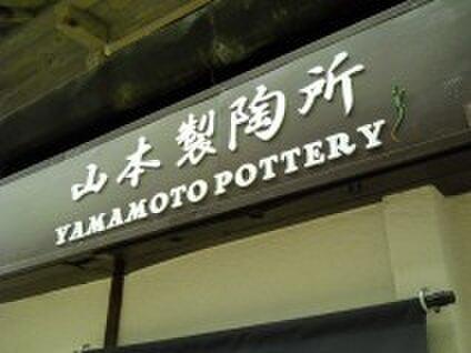 山本製陶所