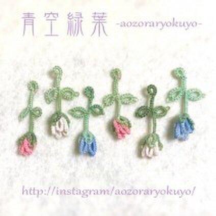 青空緑葉 -アオゾラリョクヨウ-