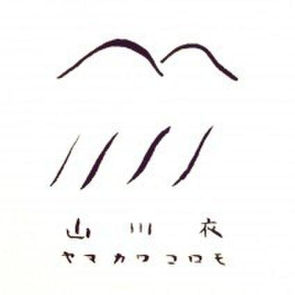 山川衣【ヤマカワコロモ】