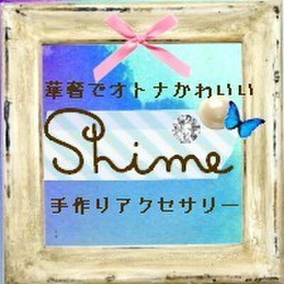 Shime(シャイミィ)