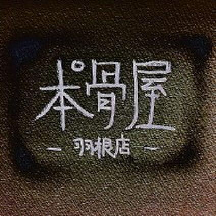 本゜骨屋-羽根店-