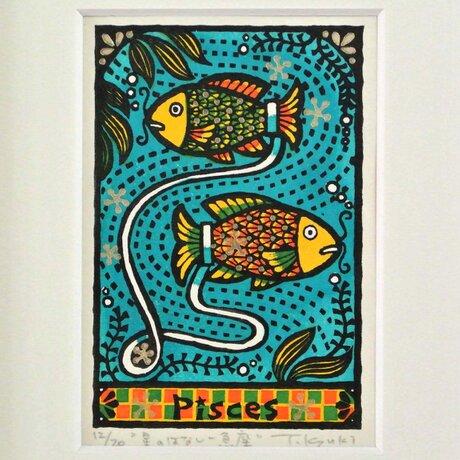 星座の木版画「星のはなしー魚座」額付きの画像