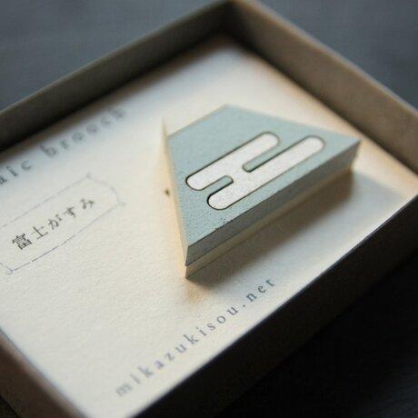 木製のかろやかな-モザイクブローチ- 富士がすみ・空色の画像