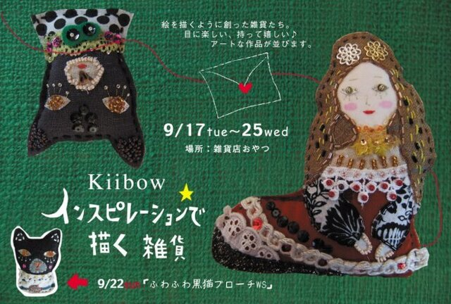 「kiibow *インスピレーションで描く雑貨」
