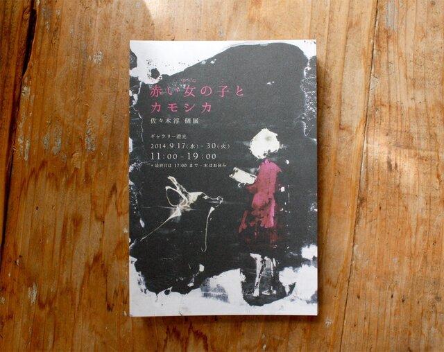 佐々木淳 個展 「赤い女の子とカモシカ」