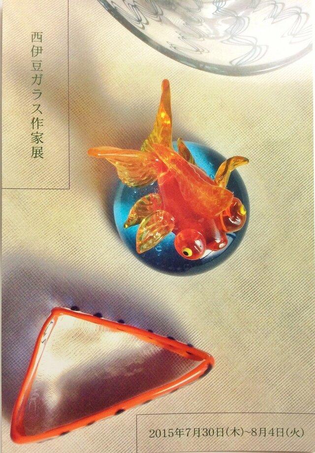 西伊豆ガラス作家展