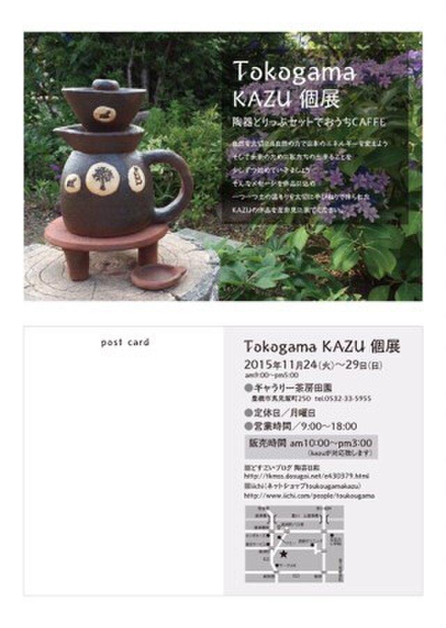 kazu個展