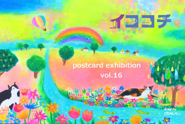 第16回ポストカード展