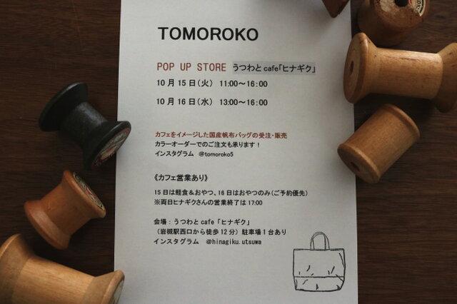 TOMOROKOKO POP UP STORE うつわとcafe「ヒナギク」