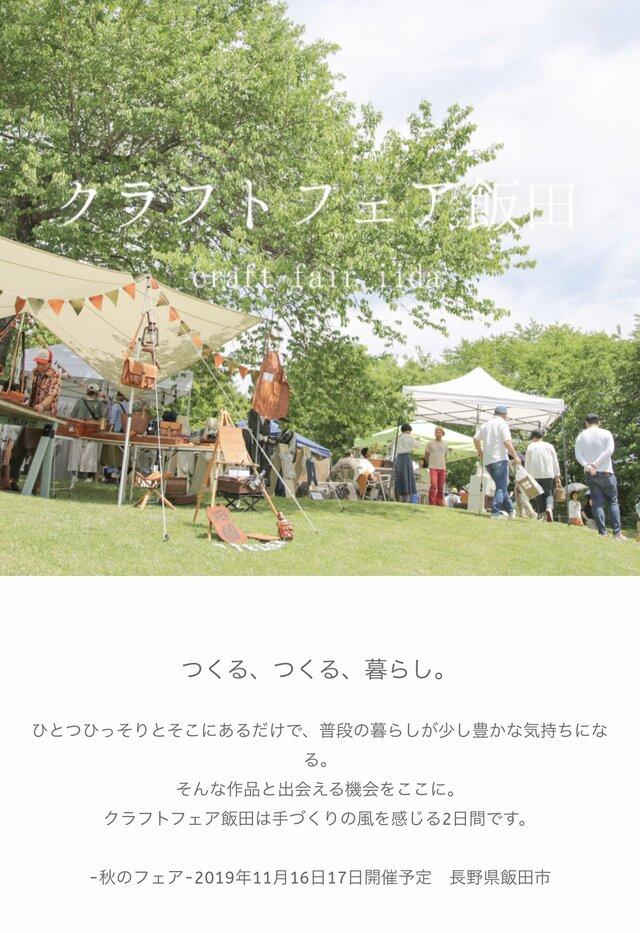 クラフトフェア飯田