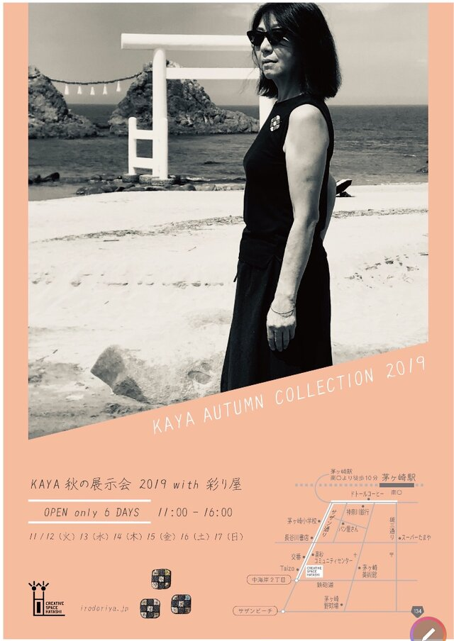 KAYA秋の展示会2019 with 彩り屋
