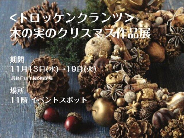 トロッケンクランツ 木の実のクリスマス作品展