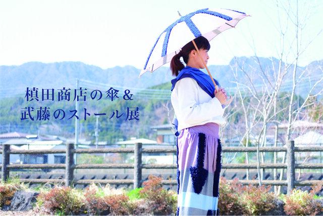 槇田商店の傘&武藤のストール展
