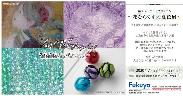 Art Blossom vol.7 〜花ひらく4人夏色展〜
