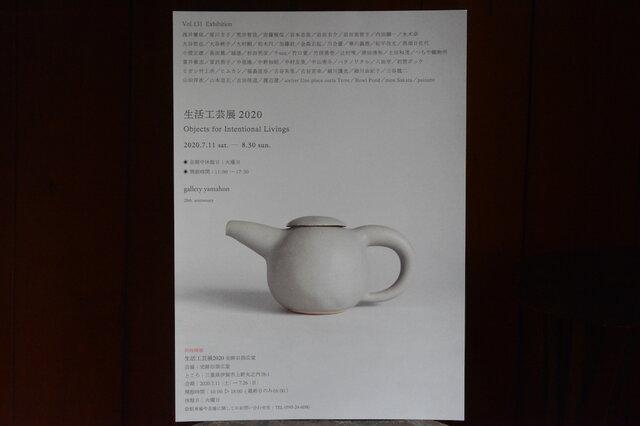 生活工芸展2020  Objects for Intentional Livings