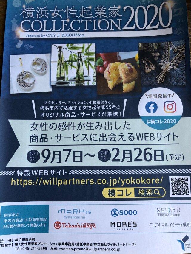 横浜女性起業家COLLECTION2020