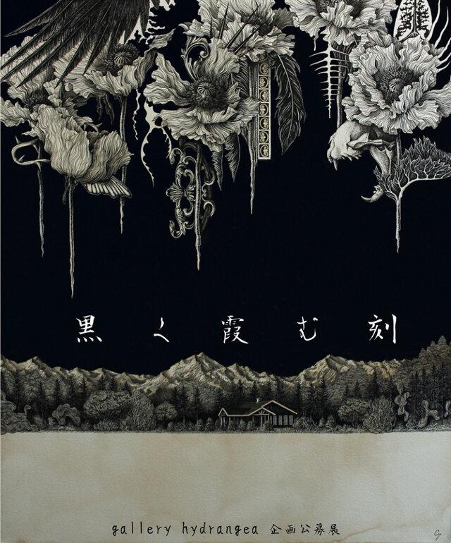 gallery hydrangea 企画公募展『 黒く霞む刻 』