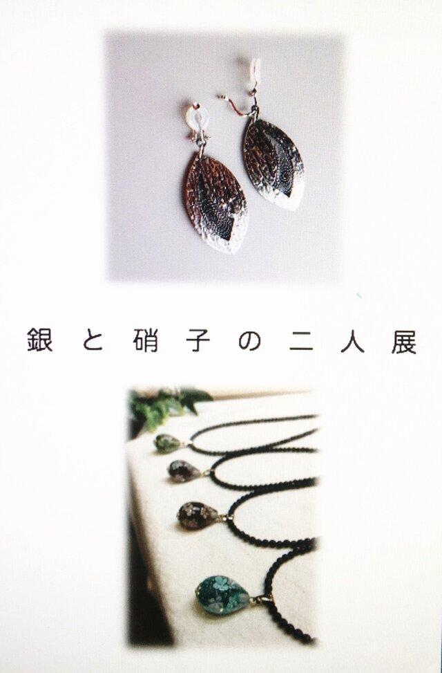 銀と硝子の二人展vol.2