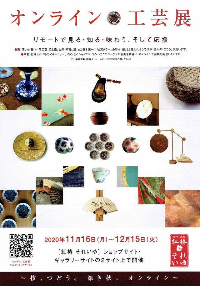 オンライン工芸展