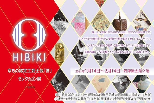 京もの認定工芸士会 響 「響 セレクション展」