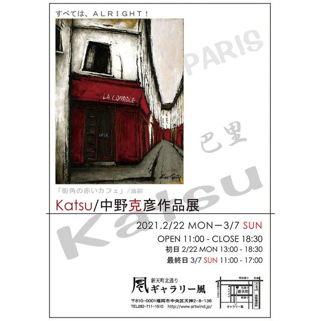 Katsu/中野克彦作品展