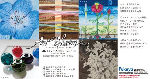 Art Blossom vol.8 〜花ひらく5人夏色展〜