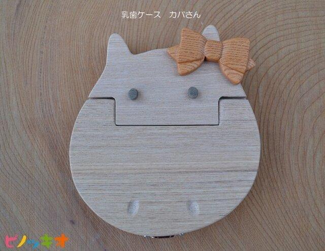 【ご予約品】乳歯ケース カバさん 北海道産タモ材樹齢200年の画像1枚目