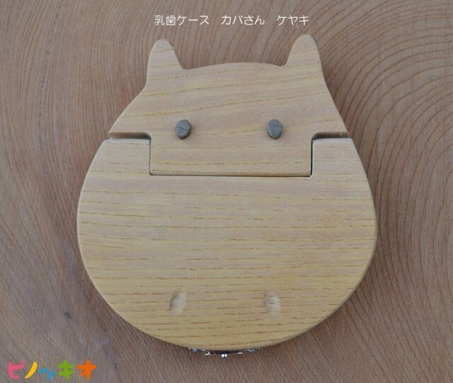 【H様取置】乳歯ケース カバさん ケヤキ樹齢200年以下の画像1枚目