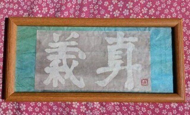 名前:漢字2文字ろうけつ 「義真」の画像1枚目