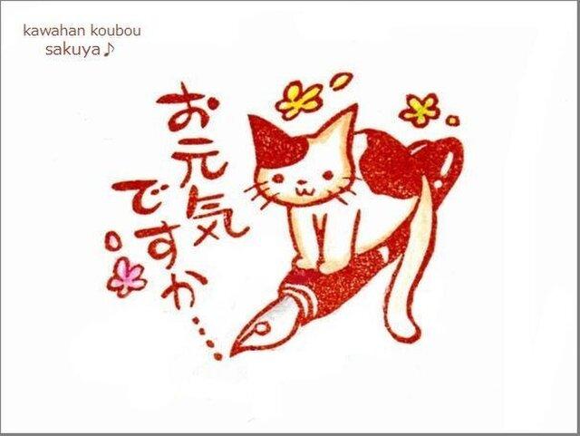 万年筆と猫のお元気ですか・・・消しゴムはんこの画像1枚目
