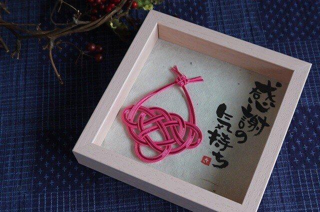 感謝の気持ち~水引アートフレーム(150角ピンク)の画像1枚目