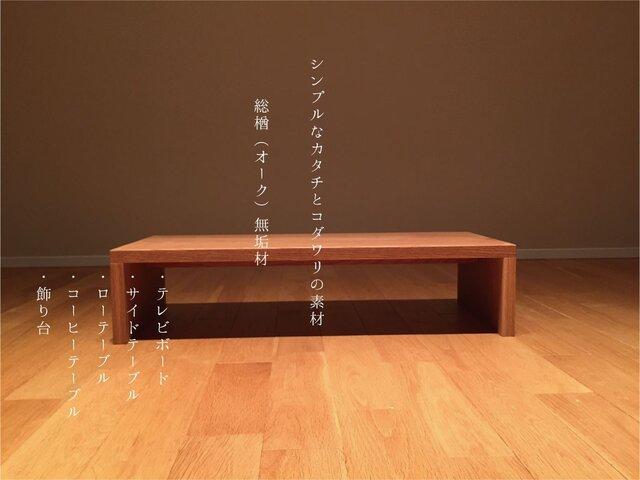 一生もの 楢(オーク)無垢材を使用した ローテーブル / TV台(背低タイプ)の画像1枚目