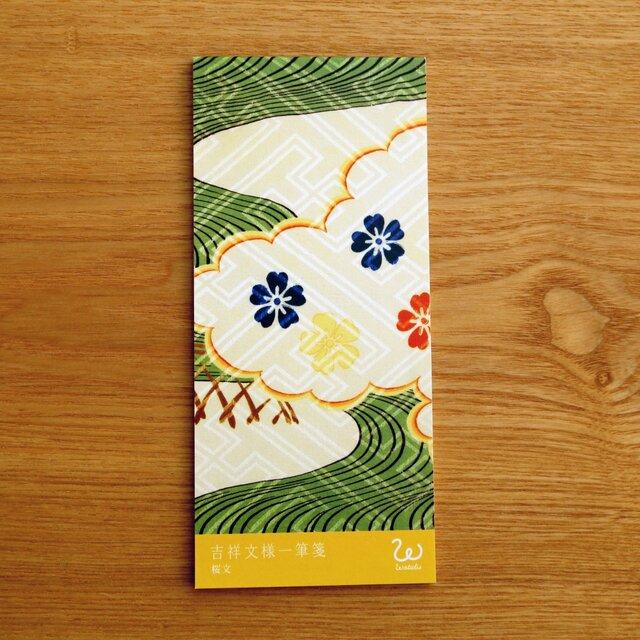 吉祥文様一筆箋 桜文菜の花色の画像1枚目
