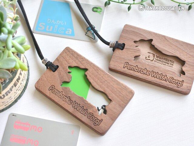 木製パスケース【走れコーギー】ウォールナットの画像1枚目